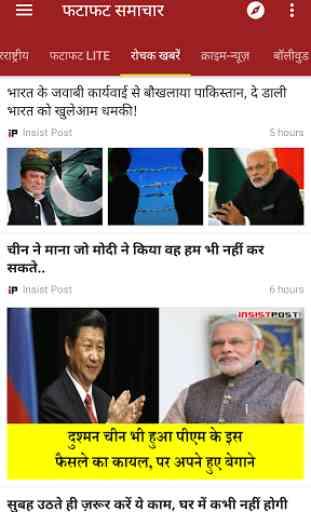 Hindi News 3