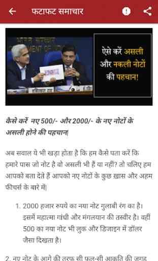 Hindi News 4