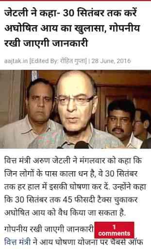 All Hindi News Hindi Newspaper 3