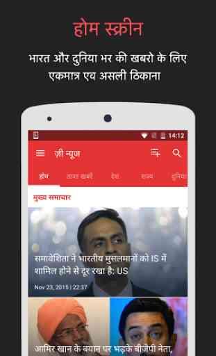 Zee News Hindi: Live Updates 1