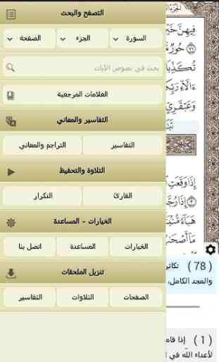 Ayat - Al Quran 2