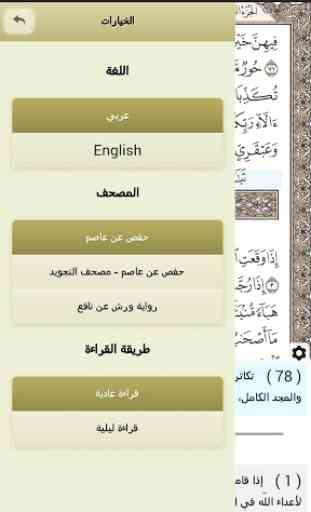Ayat - Al Quran 3