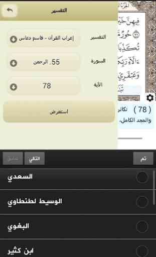 Ayat - Al Quran 4