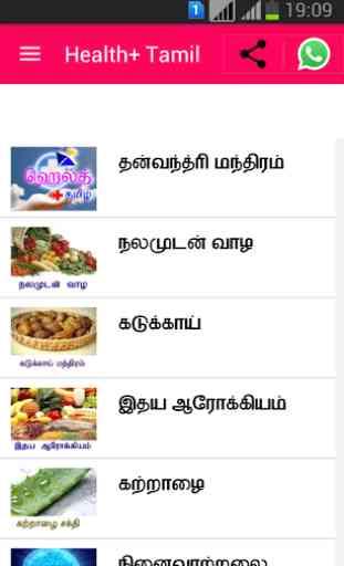 Health+ Tamil 2
