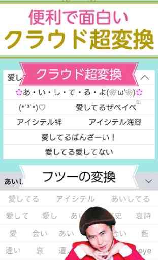 Simeji Japanese Input + Emoji 4