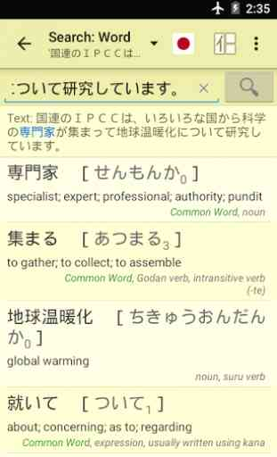 Jsho - Japanese Dictionary 3