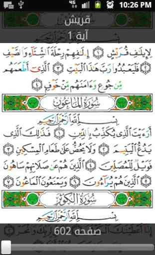 Mushaf Tajweed - Holy Quran 2