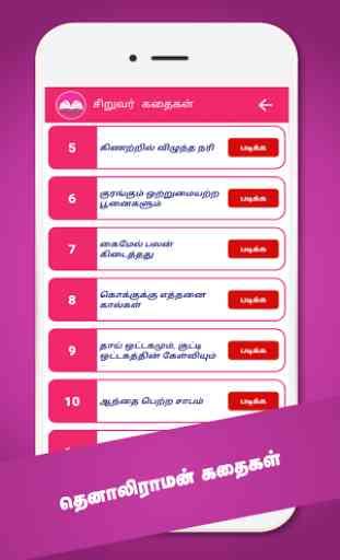 Tamil Stories - Kathaigal 2