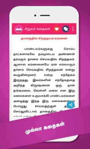 Tamil Stories - Kathaigal 3