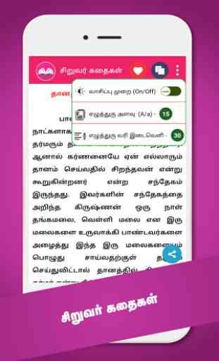 Tamil Stories - Kathaigal 4