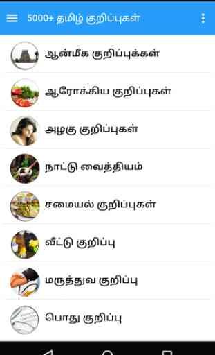 5000+ Tamil Kuripugal 1