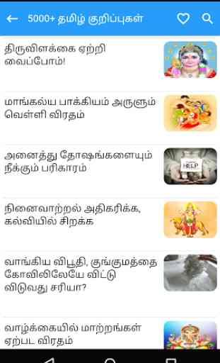 5000+ Tamil Kuripugal 2