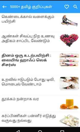 5000+ Tamil Kuripugal 3