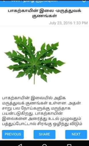 5000+ Tamil Kuripugal 4