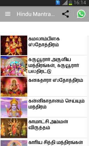 Hindu Mantras in Tamil 2