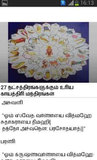 Hindu Mantras in Tamil 4