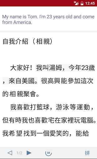Du Chinese - Mandarin Reading 3