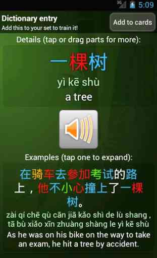 Chinese Dictionary+Flashcards 2