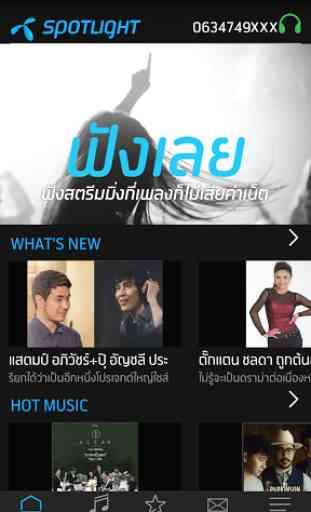 dtac Music Infinite 2