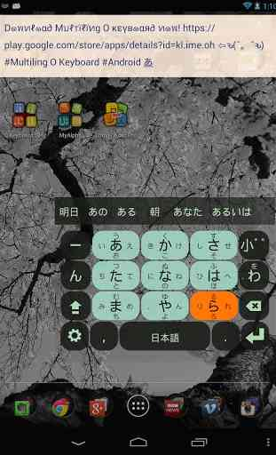 Japanese keyboard plugin 1