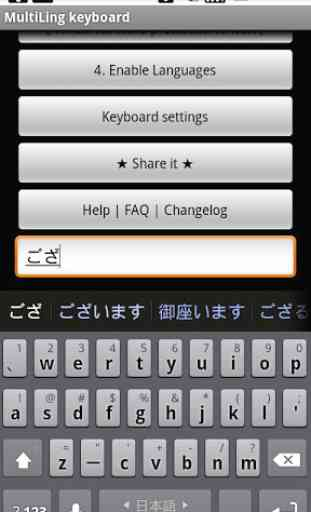 Japanese keyboard plugin 4