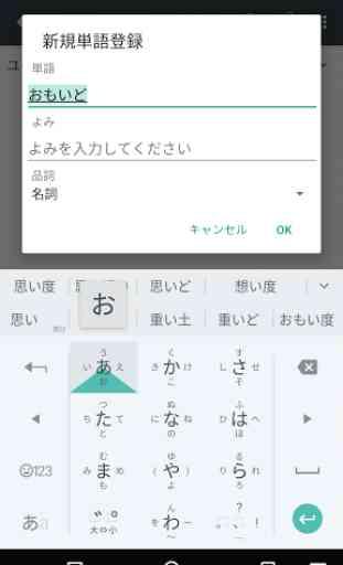 Saisie Google en japonais 1