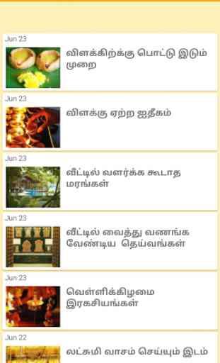 Aitikam in Tamil 1