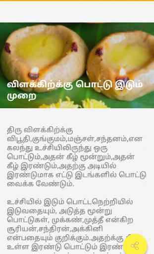 Aitikam in Tamil 2