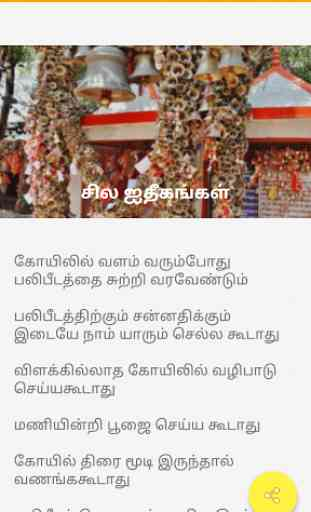 Aitikam in Tamil 3