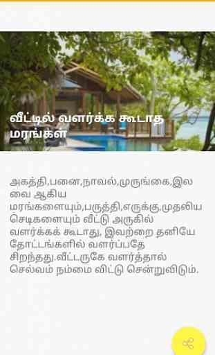 Aitikam in Tamil 4