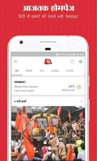 AajTak International - Smart TV App 2