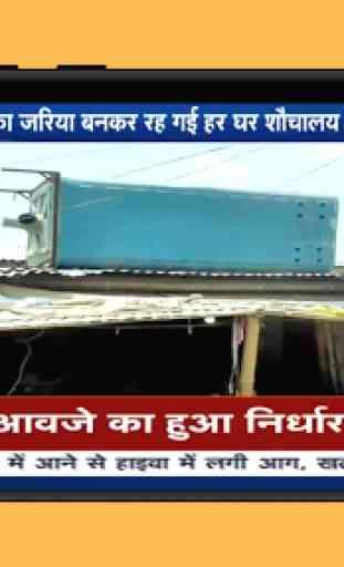 Bihar News Live TV - Bihar News Paper 1