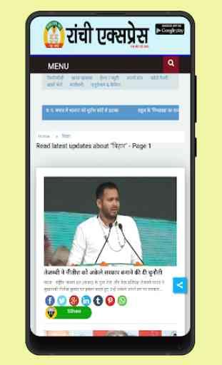 Bihar News Live TV - Bihar News Paper 2