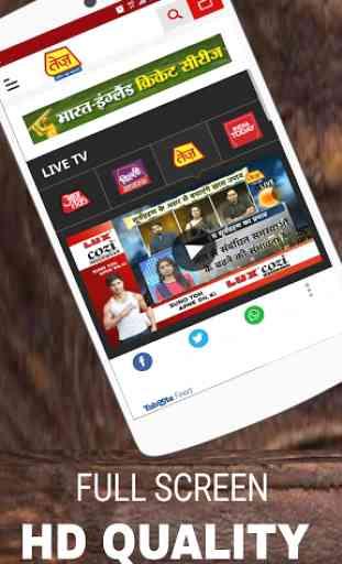 Hindi News & Live tv [HD] 2