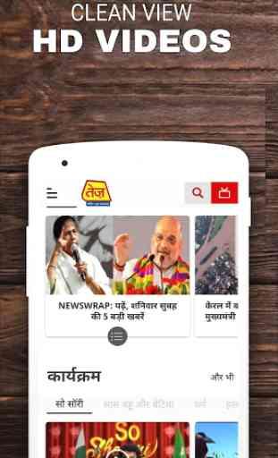 Hindi News & Live tv [HD] 3