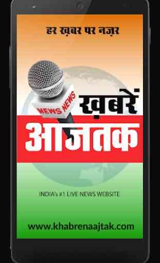 Khabren Aajtak Live News 1