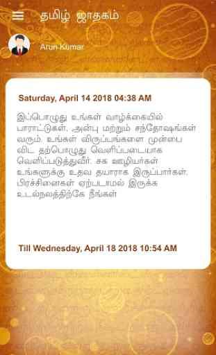 Horoscope in Tamil : Jathagam in Tamil 3