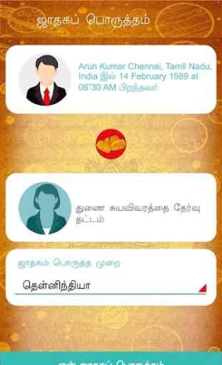 Horoscope in Tamil : Jathagam in Tamil 4
