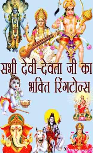 Bhakti Ringtones New Best 1