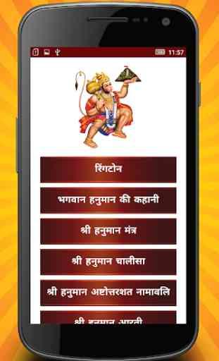 Hanuman Dada Bhakti Ringtones 1