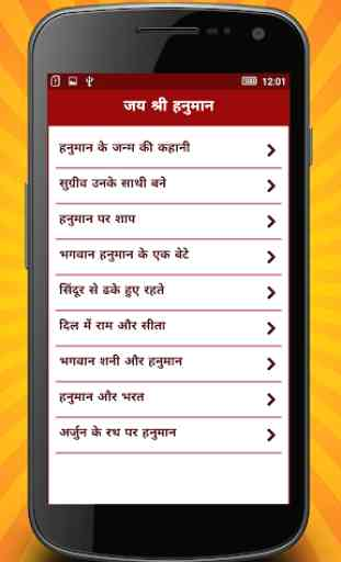Hanuman Dada Bhakti Ringtones 3