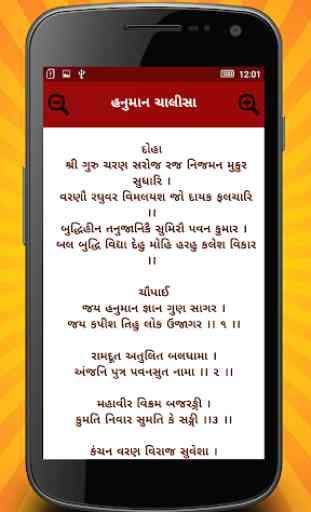 Hanuman Dada Bhakti Ringtones 4