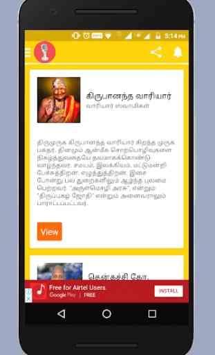 Tamil Sorpolivu 1
