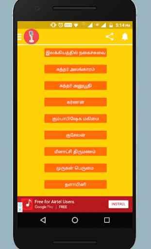 Tamil Sorpolivu 2