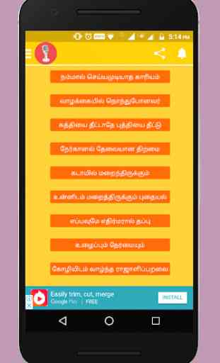 Tamil Sorpolivu 3