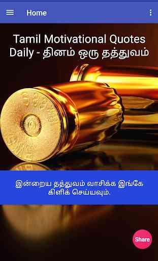 Tamil Motivational Quotes Success Quotes LifeQuote 1