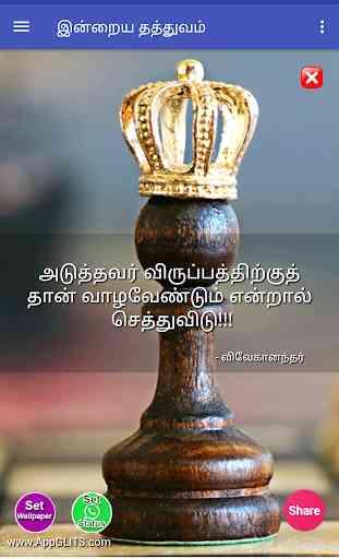 Tamil Motivational Quotes Success Quotes LifeQuote 2