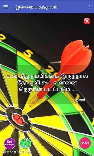 Tamil Motivational Quotes Success Quotes LifeQuote 3