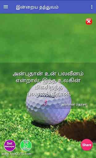 Tamil Motivational Quotes Success Quotes LifeQuote 4