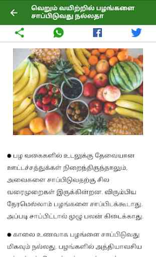 Home Remedies in Tamil 2
